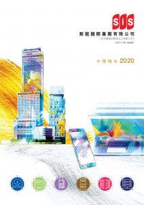 2020年中期報告